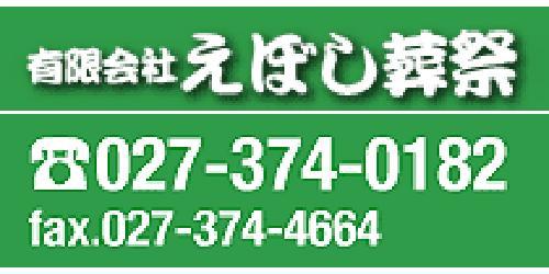 有限会社えぼし葬祭ロゴ