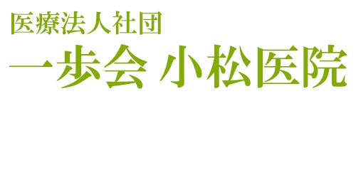 小松医院ロゴ