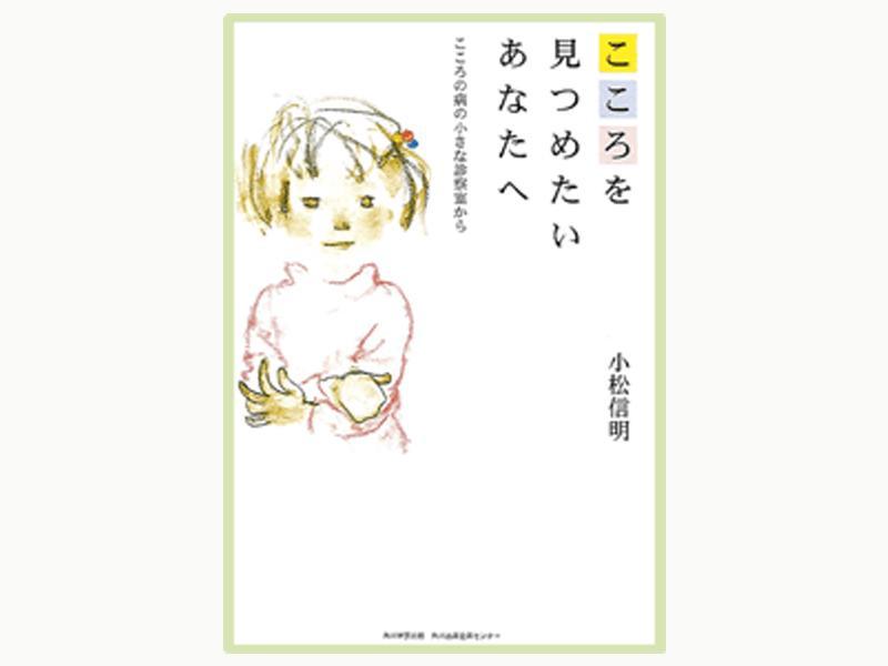 「こころを見つめたいあなたへ」 著者 小松 信明