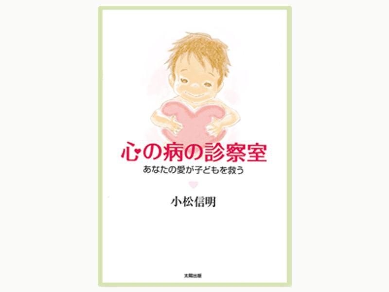 「心の病の診察室」 著者 小松 信明