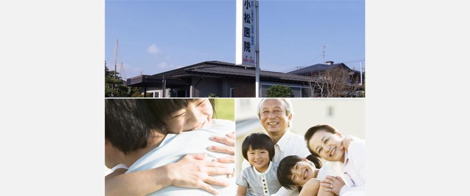 山形市 内科、小児科、心療内科の小松医院です。
