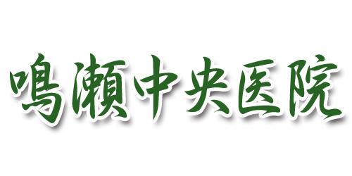 鳴瀬中央医院ロゴ