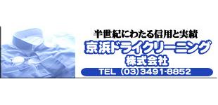 京浜ドライクリーニング株式会社/本社ロゴ