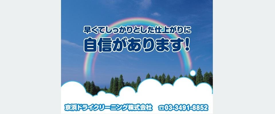 品川区・大井町駅より徒歩10分のクリーニング店