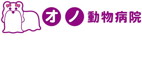 オノ動物病院ロゴ