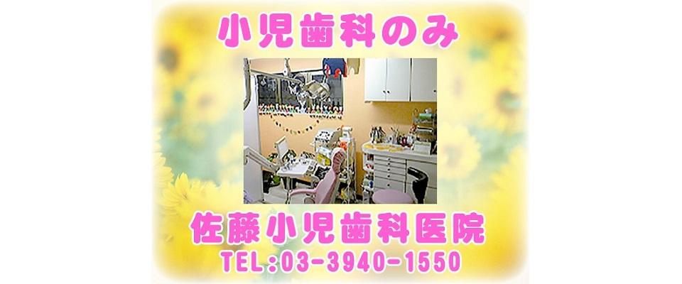 豊島区周辺の小児歯科は巣鴨駅すぐ専門医の当院へ