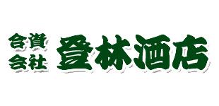 合資会社登林酒店ロゴ