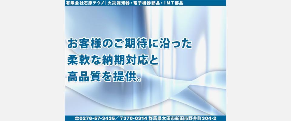 群馬県太田市◆火災報知器・電子機器部品・IMT部品
