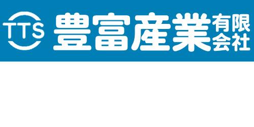 豊富産業有限会社/かたづけ業務部ロゴ