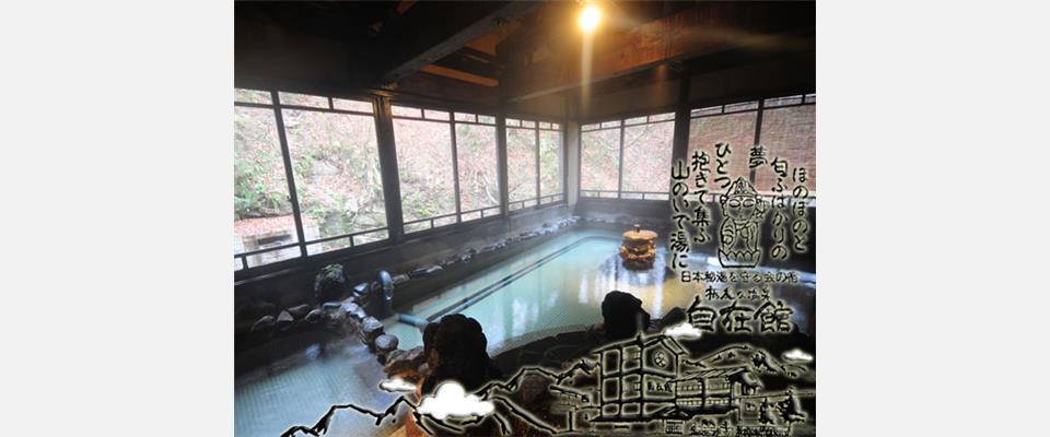 新潟県魚沼市栃尾又温泉の温泉旅館 自在館