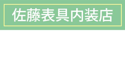 佐藤表具内装店ロゴ