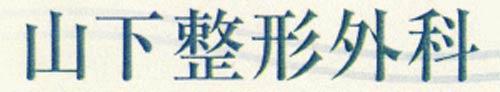 山下整形外科ロゴ
