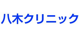 八木クリニックロゴ