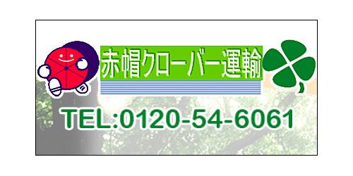 有限会社赤帽クローバー運輸ロゴ