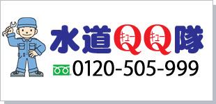 水道QQ隊ロゴ