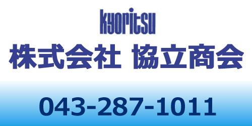 株式会社協立商会関東支店千葉営業所ロゴ