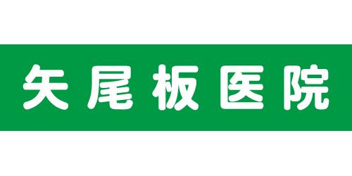 矢尾板医院ロゴ