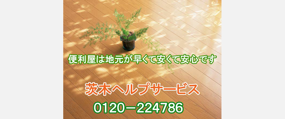 茨木市の不用品引取・清掃は茨木ヘルプサービスまで