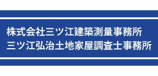 株式会社三ツ江建築測量事務所ロゴ