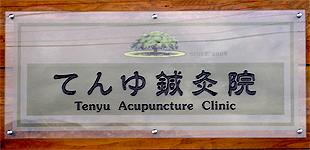 てんゆ鍼灸院ロゴ
