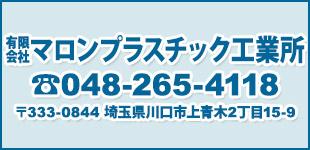有限会社マロンプラスチック工業所ロゴ