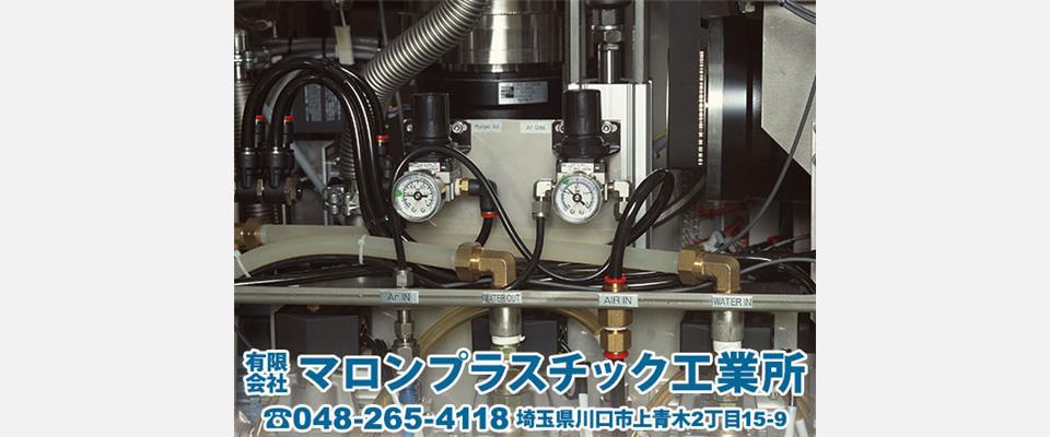 埼玉県川口市◆プラスチック加工・金型設計・射出成形