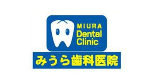みうら歯科医院ロゴ
