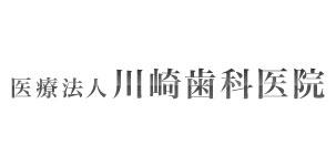 医療法人川崎歯科医院ロゴ