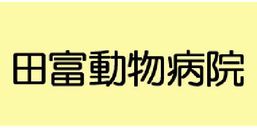 田富動物病院ロゴ