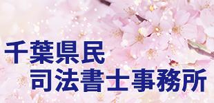 千葉県民司法書士事務所ロゴ