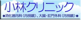 小林クリニックロゴ
