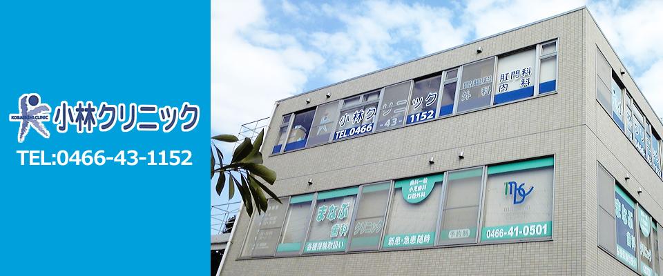 湘南台駅の胃腸科 小林クリニック