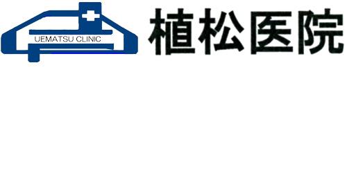 植松医院ロゴ
