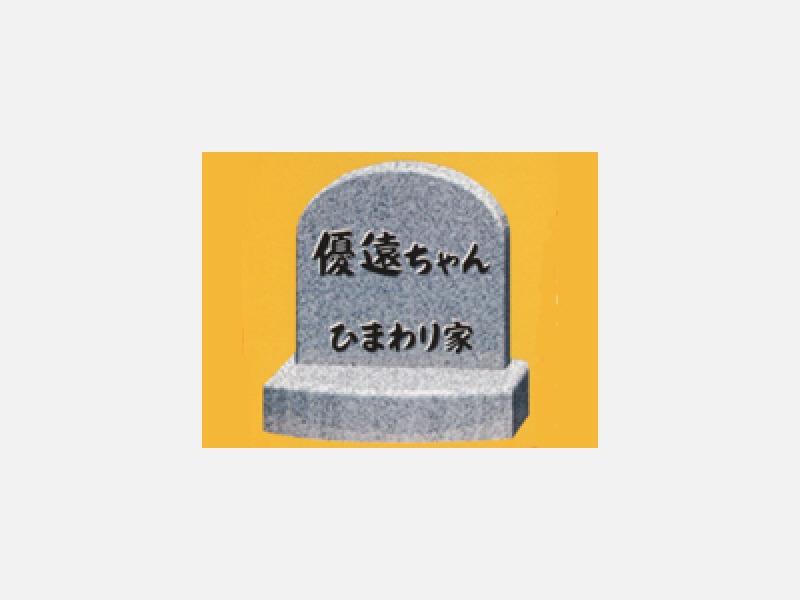 規格墓石4種類からお選びできます。