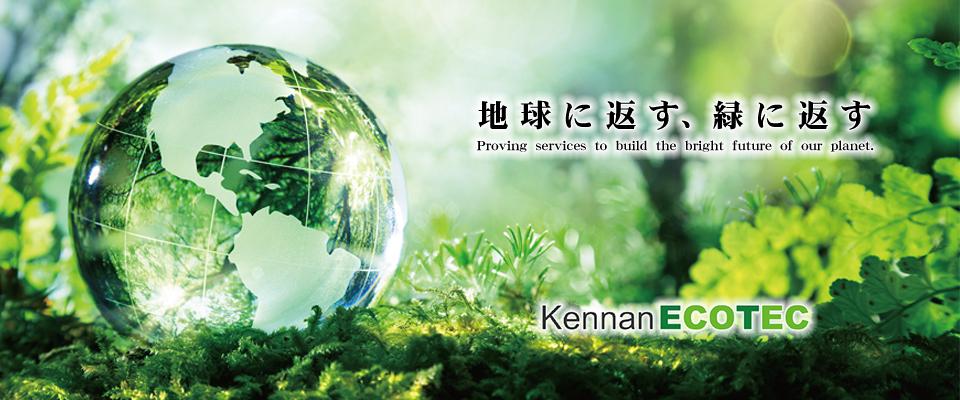 森林資源のリサイクルシステム