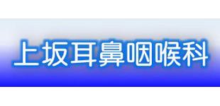 上坂耳鼻咽喉科ロゴ