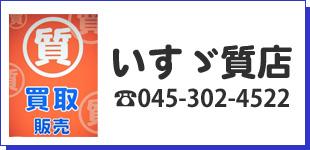 いすゞ質店ロゴ
