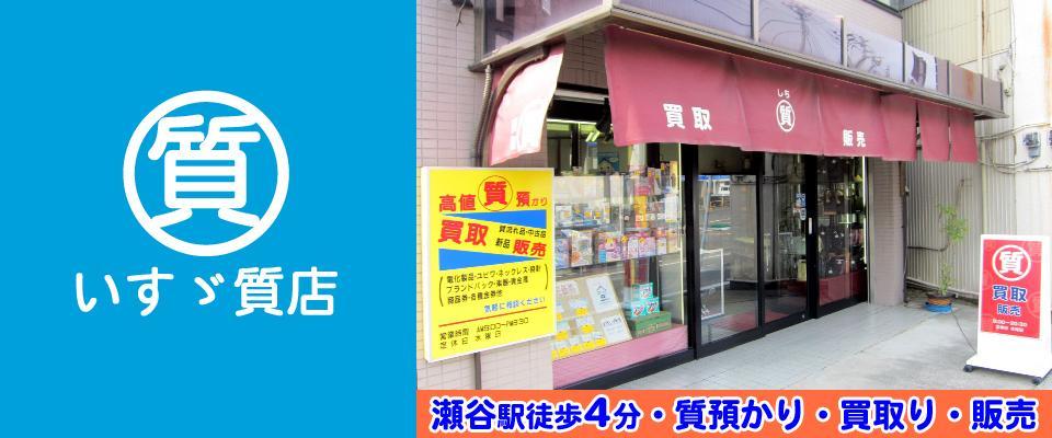 横浜市瀬谷区・瀬谷駅の質屋 いすゞ質店