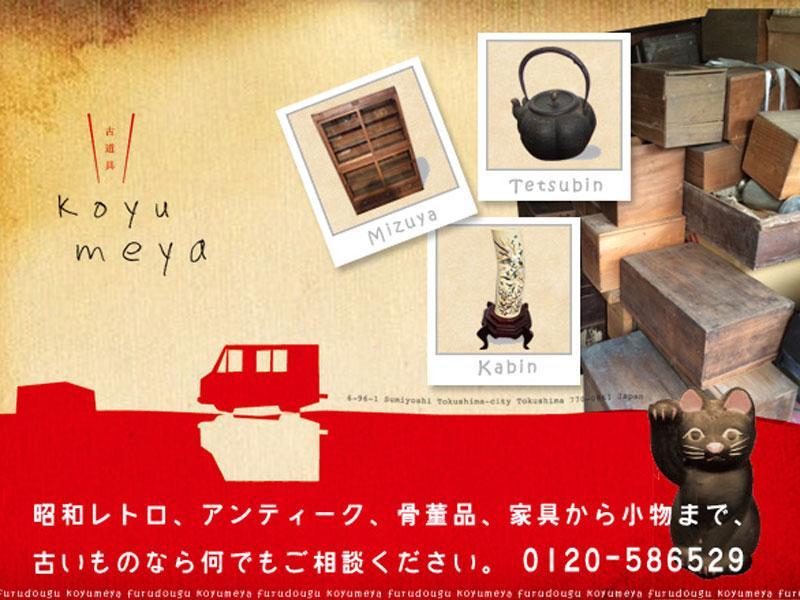 徳島県の骨董品買取は当店にお任せください。