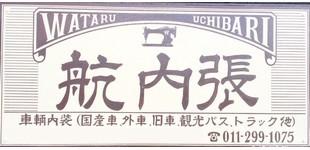 株式会社航内張ロゴ
