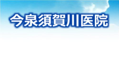 今泉須賀川医院ロゴ