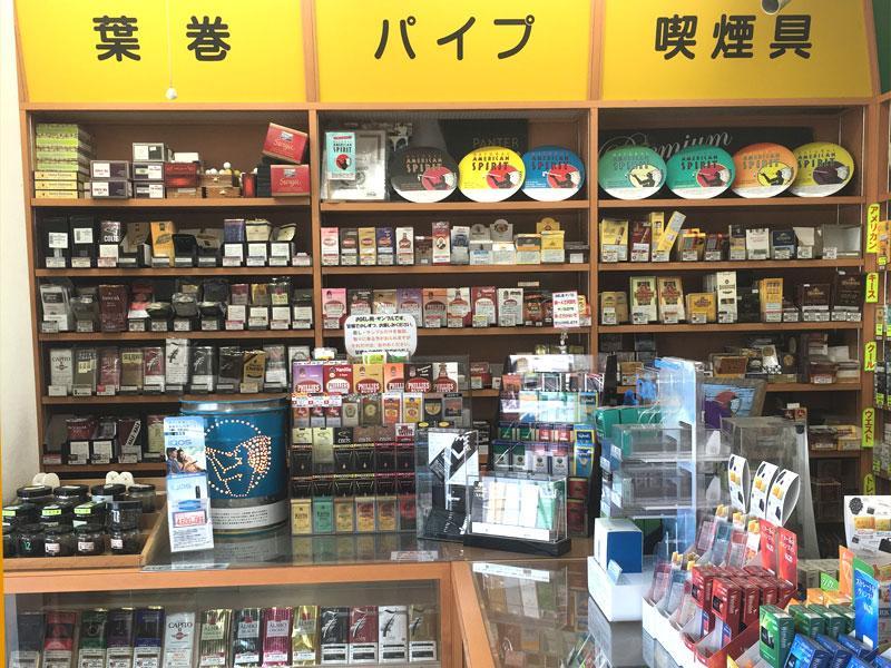 葉巻・パイプ・喫煙具も扱っています!