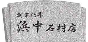 有限会社浜中石材店ロゴ