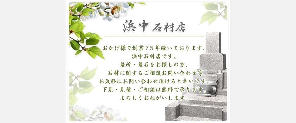 墓石・石塔・墓所・お墓のリフォーム 立川市の浜中石