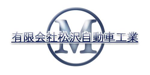 有限会社松沢自動車工業ロゴ