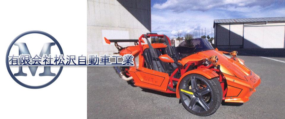 車検 鈑金 国産 外車 塗装 群馬県高崎市