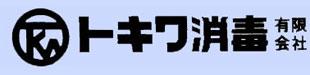 トキワ消毒有限会社ロゴ