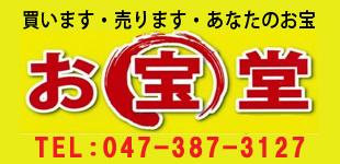リサイクルショップお宝堂ロゴ