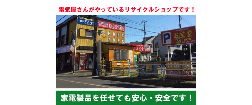 松戸市 五香駅 リサイクルショップ 家電 家具