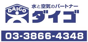 株式会社大五商会ロゴ